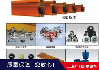 上海KBK轨道  KBK配件厂家