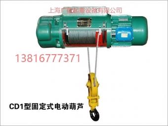 起重机电动葫芦 钢丝绳电动葫芦 1吨 2吨 3吨 5吨 葫芦厂家