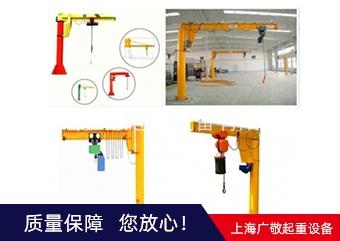 昆山悬臂吊 起重机  移动悬臂吊 厂家