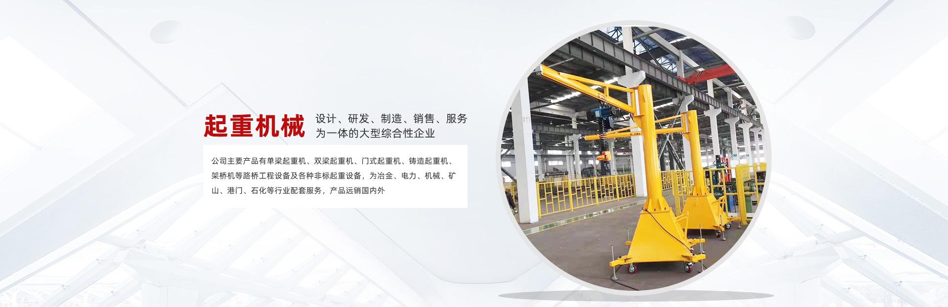 上海起重机维修
